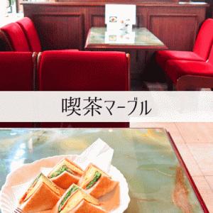 喫茶マーブル|大理石の工芸品…よりサンドウィッチ!