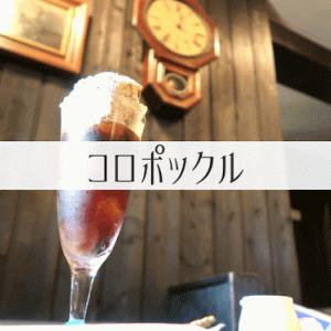 コロポックル|炭火焙煎珈琲のおいしい味わい方