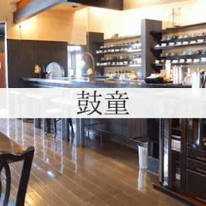 鼓童|心を癒す大人の喫茶店