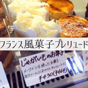 パティスリープレリュード 福光店|長く愛される実力派!本当においしいフランス菓子