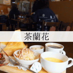 café de 茶蘭花|人気店のメニューは…モーニング2種のみ?