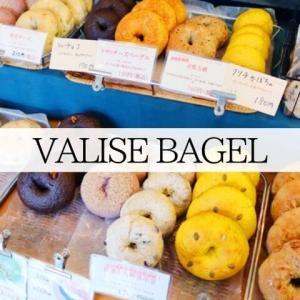 VALISE BAGEL|安心素材から丁寧に作られる色とりどりのベーグル