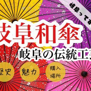 岐阜和傘とは?歴史や販売している所、岐阜和傘の魅力についても紹介!