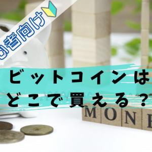 岐阜で仮想通貨、ビットコインが購入できる店舗はある?
