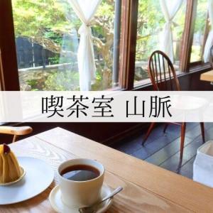 喫茶室 山脈|標高の違う3種のブレンドコーヒーと至極のモンブラン