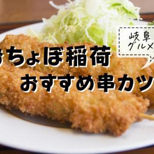 おちょぼ稲荷でおすすめの串カツ店!人気店舗7選を紹介