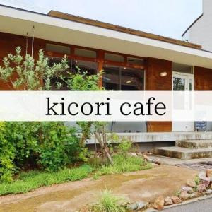kicori cafe (キコリ カフェ)|木のぬくもり溢れるカフェで思い思いの楽しさを