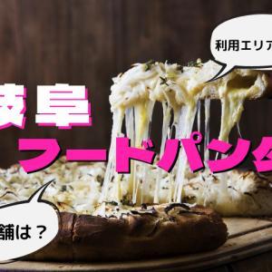 岐阜でフードパンダを使いたい!配達エリアや利用可能店舗を紹介