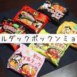 プルダックポックンミョン|韓国で大人気の激辛炒め麺をレビュー