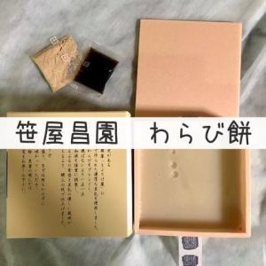 京都和菓子老舗「笹屋昌園」本わらび餅と白わらび餅食べ比べセット
