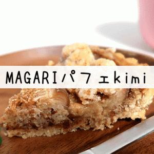 【MAGARIパフェkimi】おやつ便り|旬のフルーツを最高においしく!「いちじくのタルト」