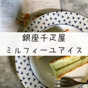 【銀座千疋屋特選】銀座ミルフィーユアイス