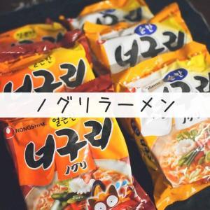 ノグリラーメン|映画「パラサイト」にも登場した韓国ラーメンをお取り寄せ!