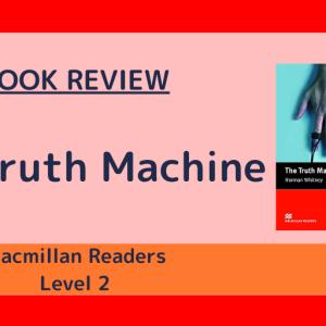 よーしパパ不倫相手の名前言っちゃうぞー『The Truth Machine』
