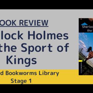 ワトスン君、カレーが食べたいとは思わないかね?『Sherlock Holmes and the Sport of Kings』