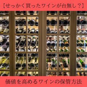 【せっかく買ったワインが台無し?】価値を高めるワインの保管方法