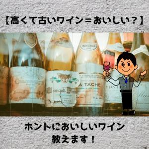 【高くて古いワイン=おいしい?】ホントにおいしいワイン教えます!