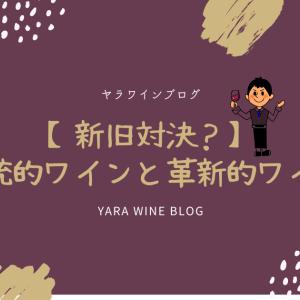 【新旧対決?】ワインの伝統的な造り方から革新的な造り方まで
