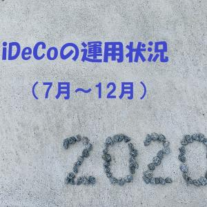 iDeCoの運用状況(2020年7月~)