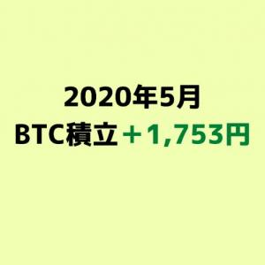 【1ヶ月目】ハードウォレットでのビットコイン積立投資始めました!