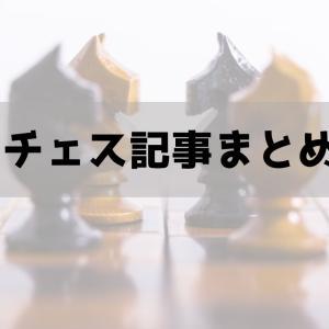 チェス記事まとめ