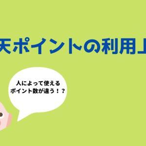 【知らないと損する】楽天ポイントの利用上限について解説!