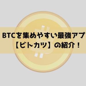 【ビトカツ】ビットコインを稼ぎやすい度No1アプリ!