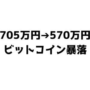 【705万→570万円】ビットコイン、恒例の暴落