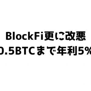 BlockFiの利率が2ヶ月連続改悪!0.5BTCまでが年利5%に