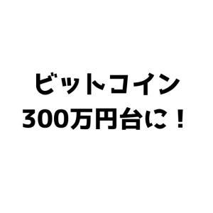 ビットコインついに300万円台に!ATHから50%下落