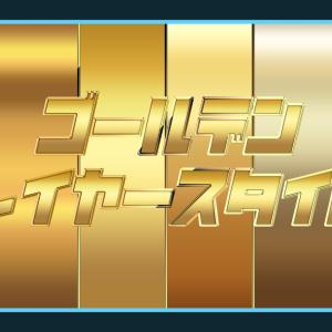 テキストを6種類のゴールドに加工できる無料レイヤースタイル