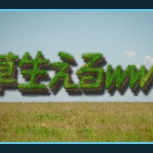 テキストに草を生やすことができる無料Photoshopアクション