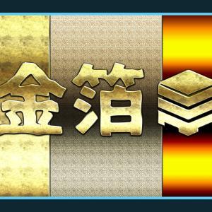 テキストに高級感溢れる3種類のゴールド加工ができる無料レイヤースタイル
