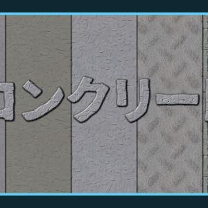 テキストを5種類のコンクリート風に加工できる無料レイヤースタイル