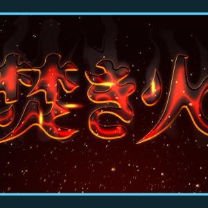 文字を焚き火のように加工できる無料PSDデザイン素材