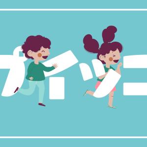 プイッコ|漢字も使える!太くて可愛いデザインフォント