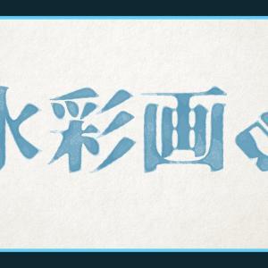 文字を水彩画風に加工できる無料PSDデザイン素材