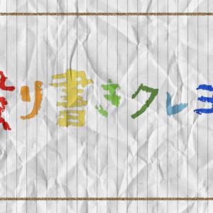 殴り書きクレヨン|リアルな手書き感を追求したクレヨンタッチのデザインフォント