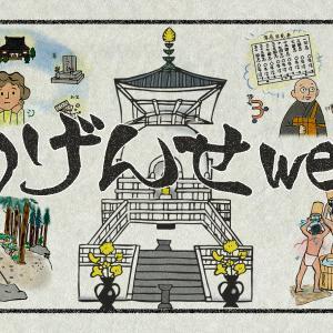 仏教関連の無料イラスト素材サイト『わげんせweb』