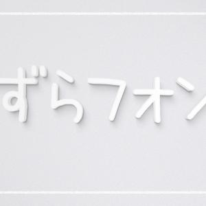 うずらフォント|ゆるくて可愛い手書きフォント