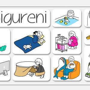 shigureni|素朴で可愛い女の子の無料イラスト素材サイト