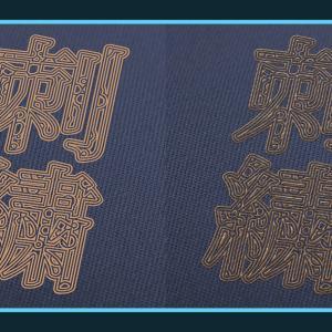 文字を刺繍風に加工することができる無料PSDデザイン素材