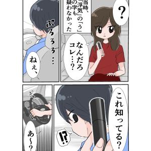 はじまり(離婚)1-③