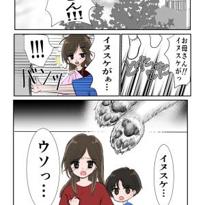 【犬】必ずくる別れ…4【家族】