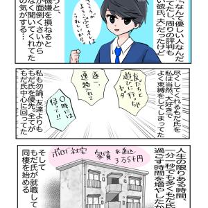 【離婚日記】元旦那との軌跡〜2