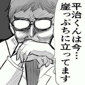 【離婚日記】元旦那との軌跡〜3