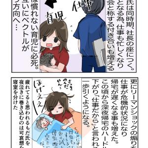 【離婚日記】元旦那との軌跡〜5