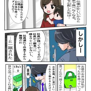 【離婚日記】元旦那との軌跡〜7