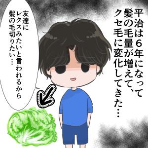 【離婚日記】元旦那との軌跡〜8