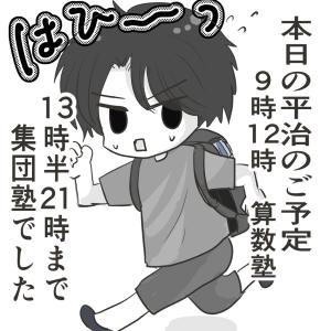 【離婚日記】元旦那との軌跡〜11